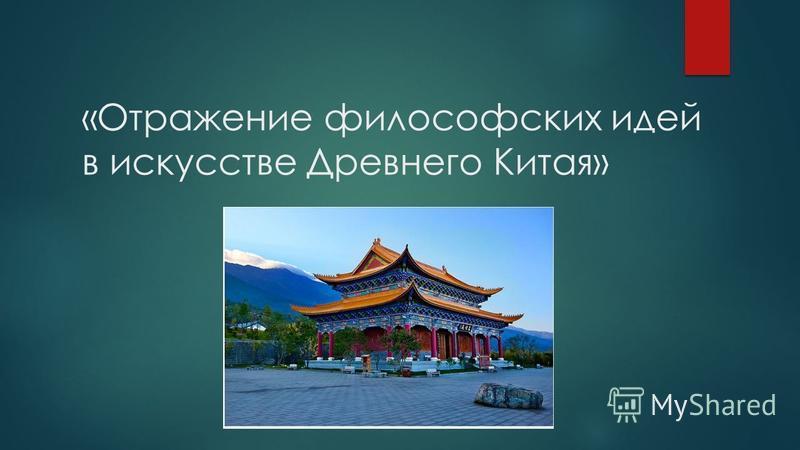 «Отражение философских идей в искусстве Древнего Китая»