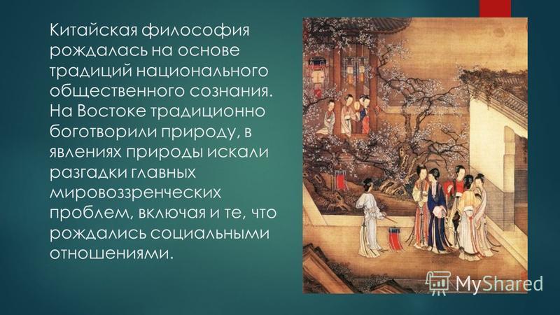 Китайская философия рождалась на основе традиций национального общественного сознания. На Востоке традиционно боготворили природу, в явлениях природы искали разгадки главных мировоззренческих проблем, включая и те, что рождались социальными отношения