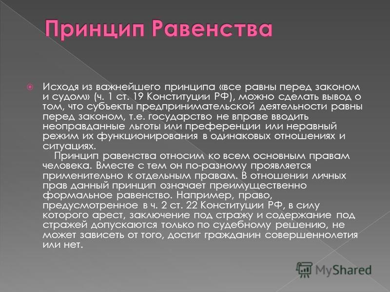 Исходя из важнейшего принципа «все равны перед законом и судом» (ч. 1 ст. 19 Конституции РФ), можно сделать вывод о том, что субъекты предпринимательской деятельности равны перед законом, т.е. государство не вправе вводить неоправданные льготы или пр