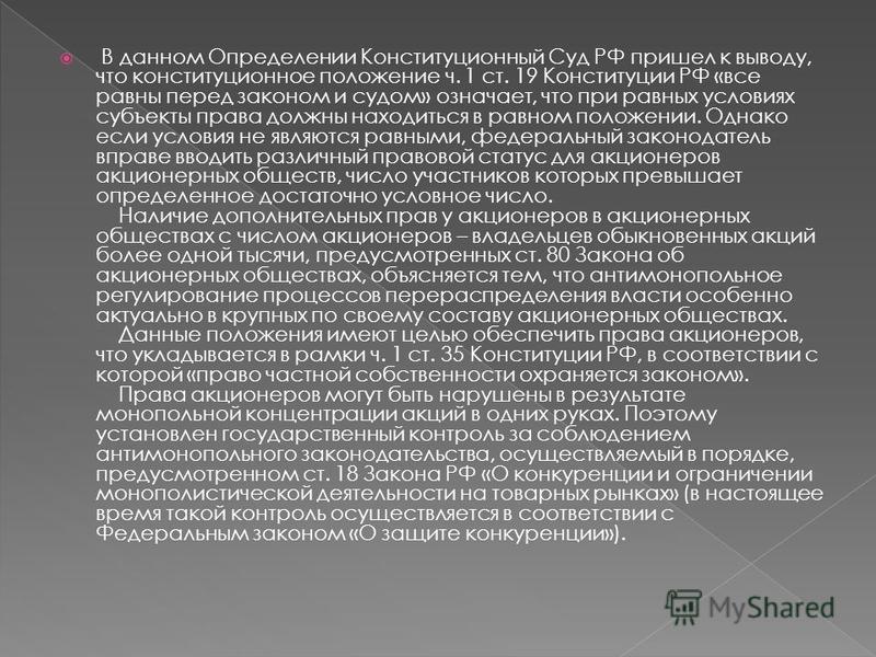 В данном Определении Конституционный Суд РФ пришел к выводу, что конституционное положение ч. 1 ст. 19 Конституции РФ «все равны перед законом и судом» означает, что при равных условиях субъекты права должны находиться в равном положении. Однако если