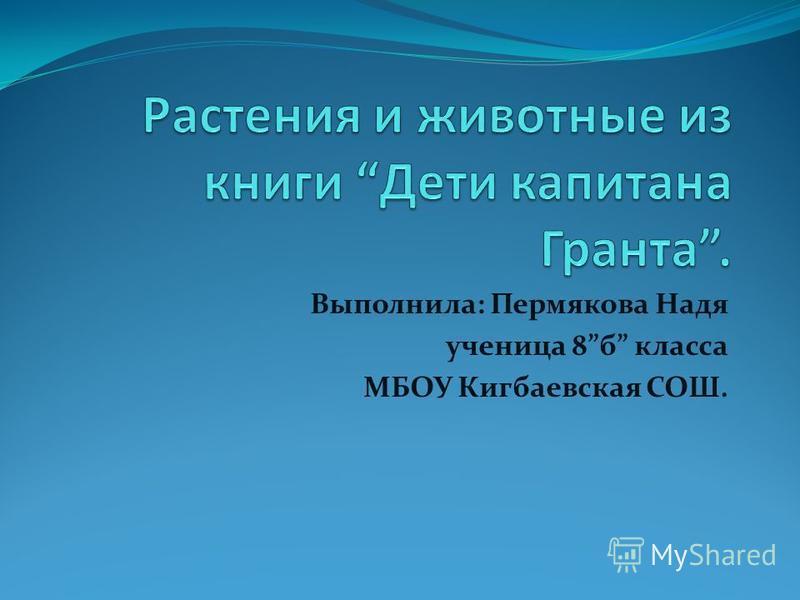 Выполнила: Пермякова Надя ученица 8 б класса МБОУ Кигбаевская СОШ.