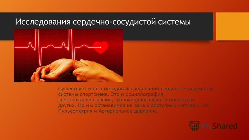 Исследования сердечно-сосудистой системы Существует много методов исследований сердечно-сосудистой системы спортсмена. Это и осциллография, электрокардиография, фонокардиография и множество других. Но мы остановимся на самых доступных методах. Это Пу