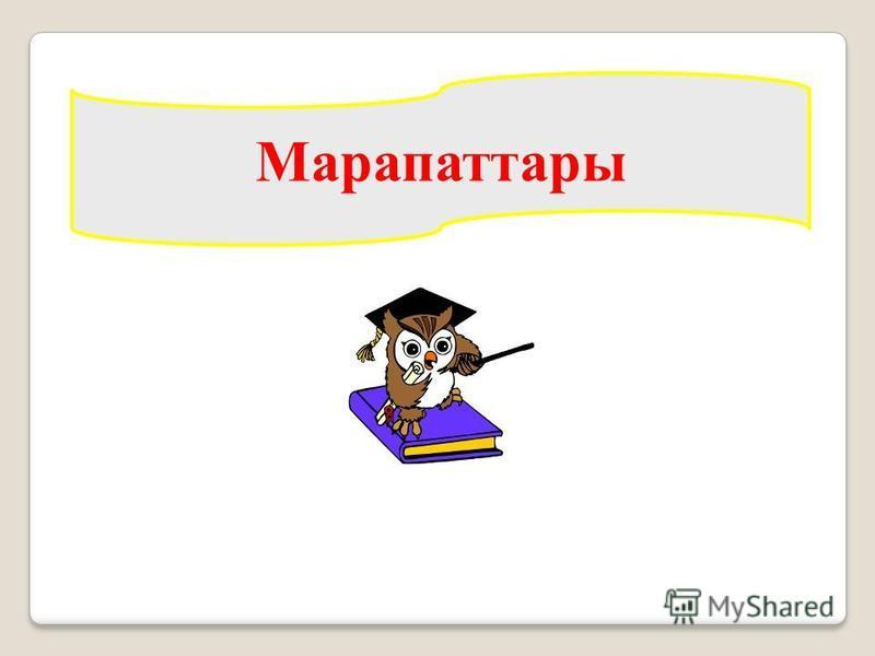 Марапаттары
