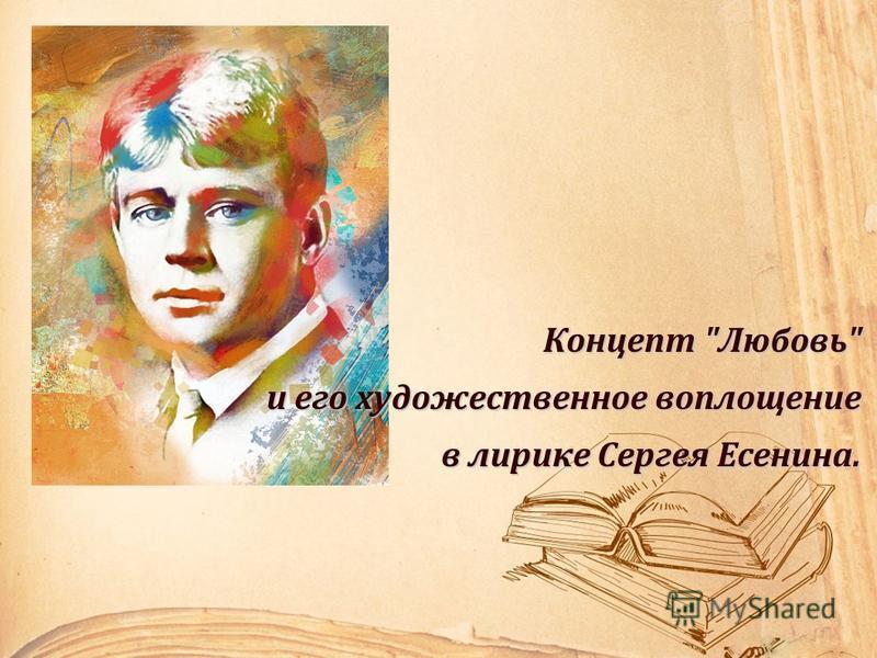 Концепт Любовь и его художественное воплощение в лирике Сергея Есенина.