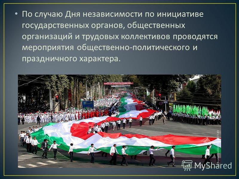 По случаю Дня независимости по инициативе государственных органов, общественных организаций и трудовых коллективов проводятся мероприятия общественно - политического и праздничного характера.