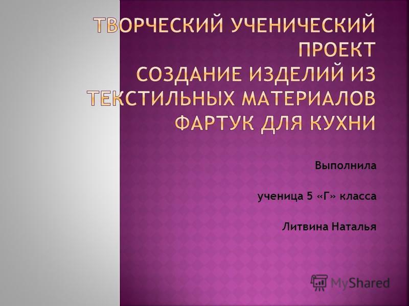 Выполнила ученица 5 «Г» класса Литвина Наталья