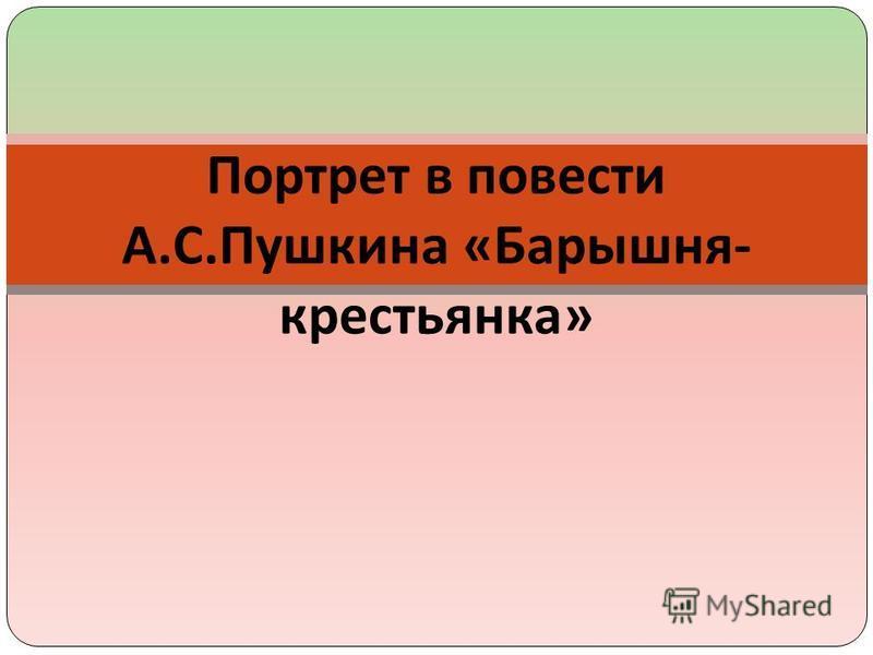 Портрет в повести А. С. Пушкина « Барышня - крестьянка »