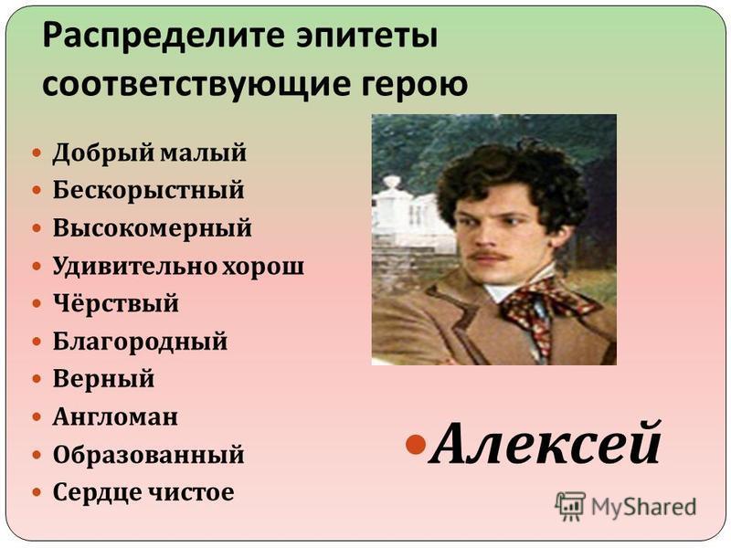 Распределите эпитеты соответствующие герою Алексей Добрый малый Бескорыстный Высокомерный Удивительно хорош Чёрствый Благородный Верный Англоман Образованный Сердце чистое