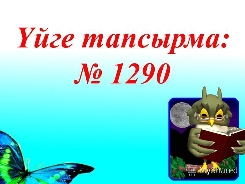 Үйге тапсырма: 1290