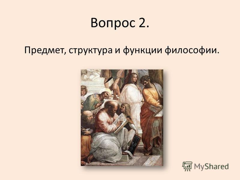 Вопрос 2. Предмет, структура и функции философии.