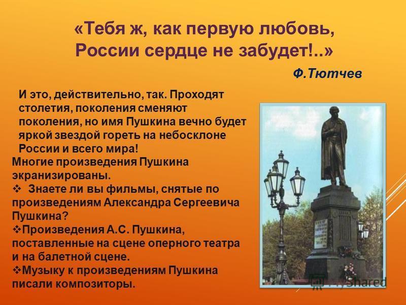 27 января 1837 года, в 5-м часу вечера, на Чёрной речке в предместье Петербурга состоялась роковая дуэль А. С. Пушкина с Дантесом, на которой Пушкин был смертельно ранен в живот. Прожив два дня, в страшных мучениях, Пушкин умер 29 января (ныне 10 фев