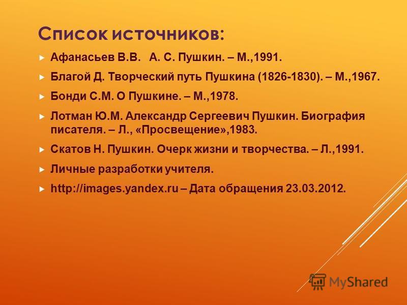 А. С. Пушкин похоронен в Святогорском монастыре, в Псковской области Могила А. С. Пушкина после смерти поэта Могила А. С. Пушкина в наше время