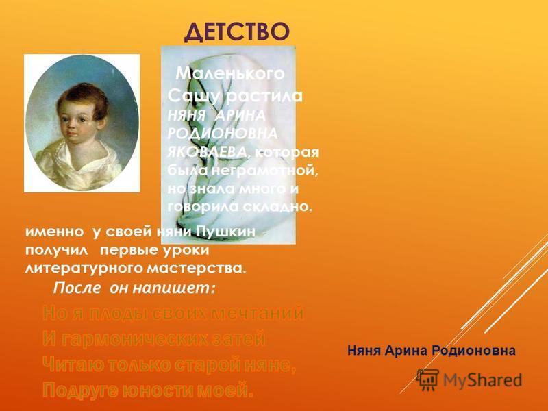 СЕМЬЯ Отец, Сергей Львович (1770-1838 г.), принадлежал к древнему дворянскому роду, упоминаемому в Летописях со времен Ивана Грозного Мать, Надежда Осиповна Пушкина (1775-1836 г.), была внучкой Ибрагима Ганнибала – «арапа Петра Великого» Сестра, Ольг