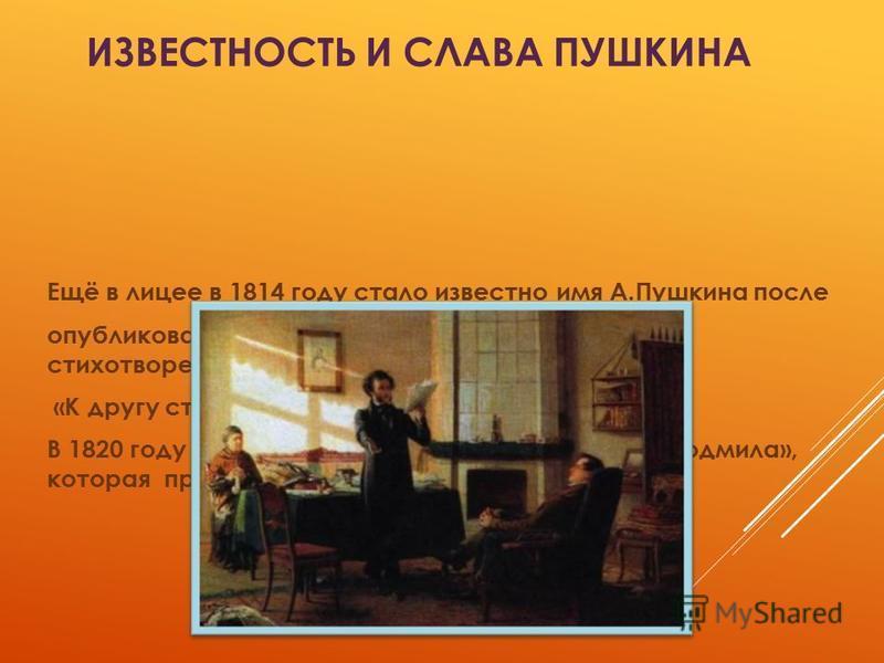 ЛИЦЕЙСКИЕ ГОДЫ В 12 лет, получив зачатки домашнего образования и воспитания, Александр был отвезен учиться в новое, только что открывшееся 19 октября 1811 г. учебное заведение- Царскосельский лицей под Петербургом, место, где располагалась летняя рез