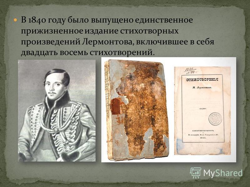 В 1840 году было выпущено единственное прижизненное издание стихотворных произведений Лермонтова, включившее в себя двадцать восемь стихотворений.