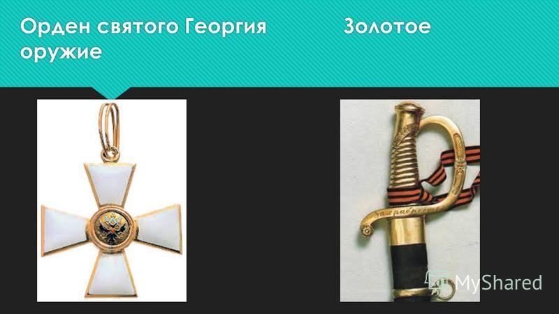 Орден святого Георгия Золотое оружие