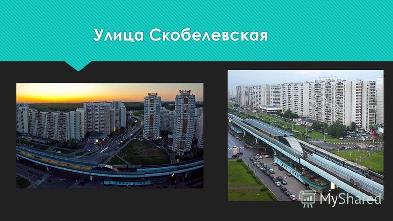 Улица Скобелевская
