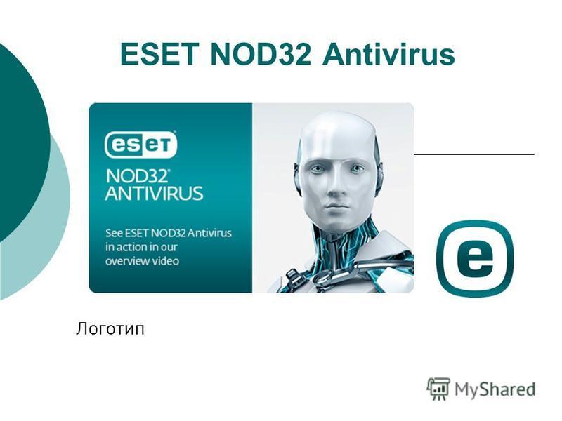 ESET NOD32 Antivirus Логотип