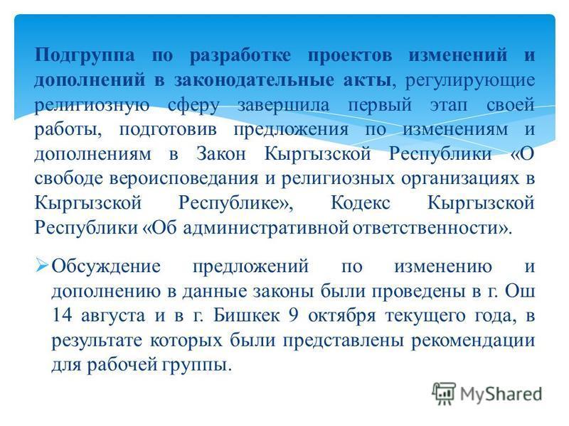 Подгруппа по разработке проектов изменений и дополнений в законодательные акты, регулирующие религиозную сферу завершила первый этап своей работы, подготовив предложения по изменениям и дополнениям в Закон Кыргызской Республики «О свободе вероисповед