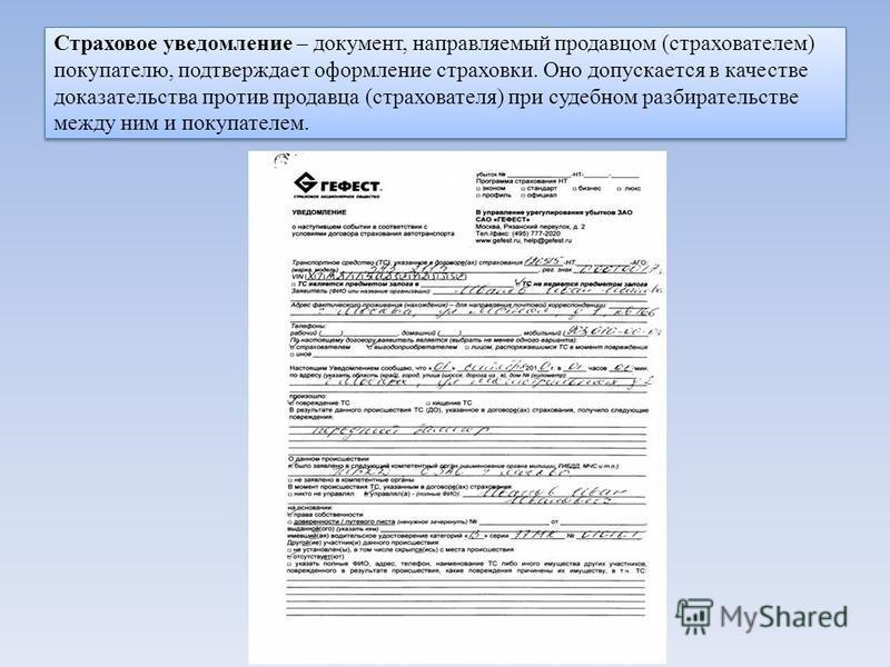 Страховое уведомление – документ, направляемый продавцом (страхователем) покупателю, подтверждает оформление страховки. Оно допускается в качестве доказательства против продавца (страхователя) при судебном разбирательстве между ним и покупателем.