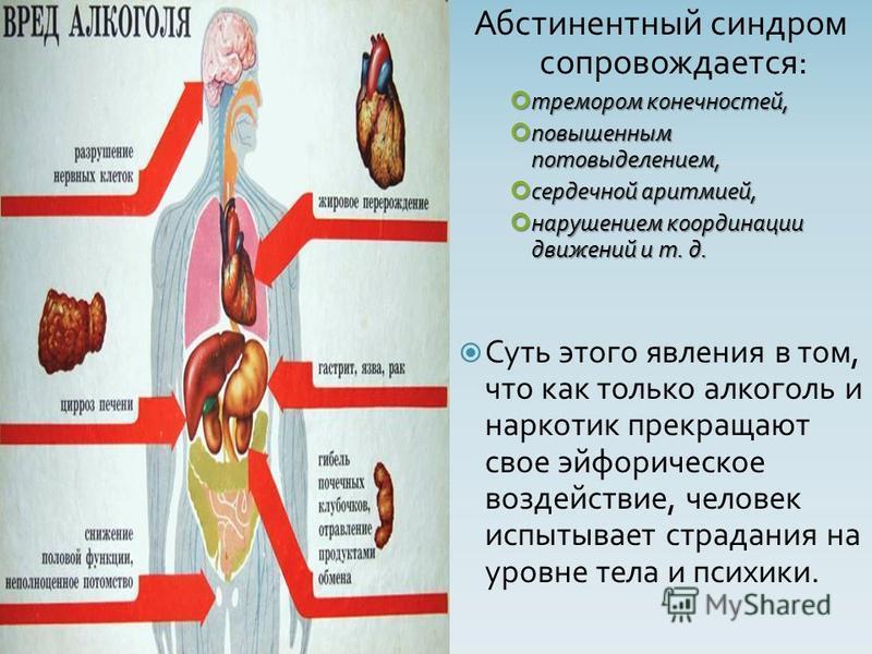 Абстинентный синдром сопровождается : тремором конечностей, тремором конечностей, повышенным потовыделением, повышенным потовыделением, сердечной аритмией, сердечной аритмией, нарушением координации движений и т. д. нарушением координации движений и