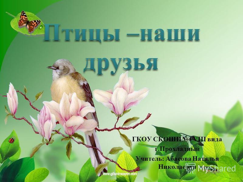 ГКОУ СКОШИ4 VIII вида г.Прохладный Учитель: Абасова Наталья Николаевна