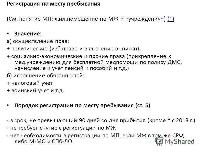 Регистрация по месту пребывания (См. понятие МП: жил.помещение-не-МЖ и «учреждения») (*)(*) Значение: а) осуществление прав: + политические (изб.право и включение в списки), + социально-экономические и прочие права (прикрепление к мед.учреждению для
