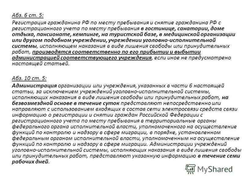 Абз. 6 ст. 5: Регистрация гражданина РФ по месту пребывания и снятие гражданина РФ с регистрационного учета по месту пребывания в гостинице, санатории, доме отдыха, пансионате, кемпинге, на туристской базе, в медицинской организации или другом подобн
