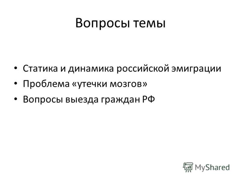 Вопросы темы Статика и динамика российской эмиграции Проблема «утечки мозгов» Вопросы выезда граждан РФ