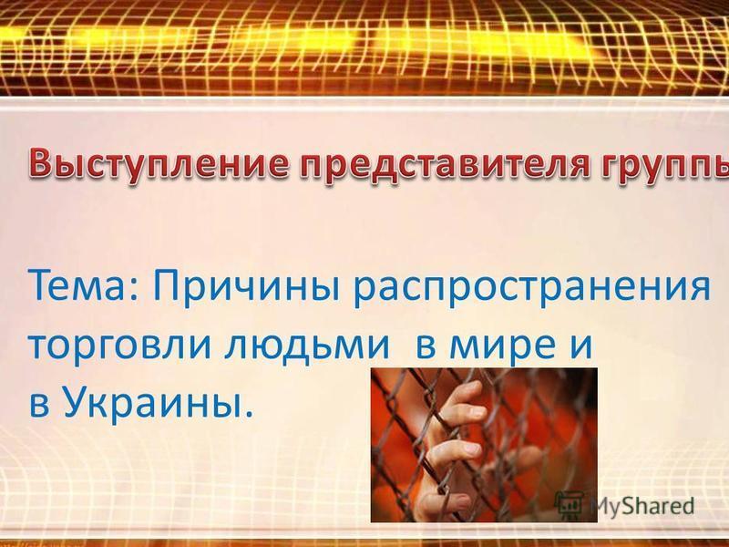 Тема: Причины распространения торговли людьми в мире и в Украины.