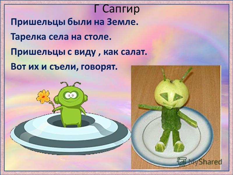 Г Сапгир Пришельцы были на Земле. Тарелка села на столе. Пришельцы с виду, как салат. Вот их и съели, говорят.