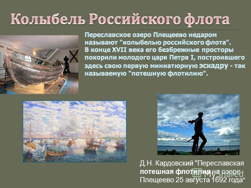 Д.Н. Кардовский Переславская потешная флотилия на озере Плещеево 25 августа 1692 года