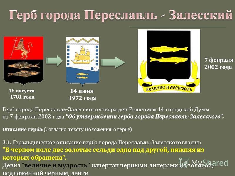 Герб города Переславль - Залесского утвержден Решением 14 городской Думы от 7 февраля 2002 года