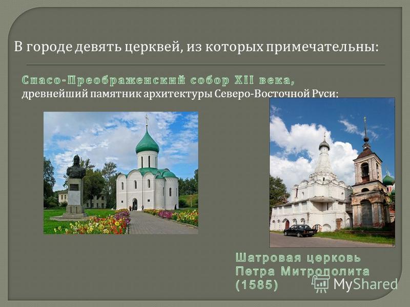 В городе девять церквей, из которых примечательны :
