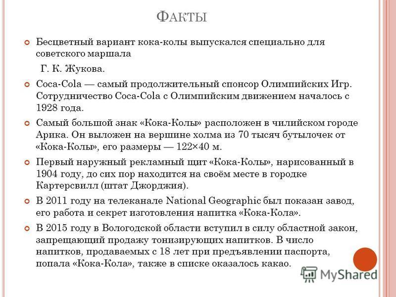 Ф АКТЫ Бесцветный вариант кока-колы выпускался специально для советского маршала Г. К. Жукова. Coca-Cola самый продолжительный спонсор Олимпийских Игр. Сотрудничество Coca-Cola с Олимпийским движением началось с 1928 года. Самый большой знак «Кока-Ко