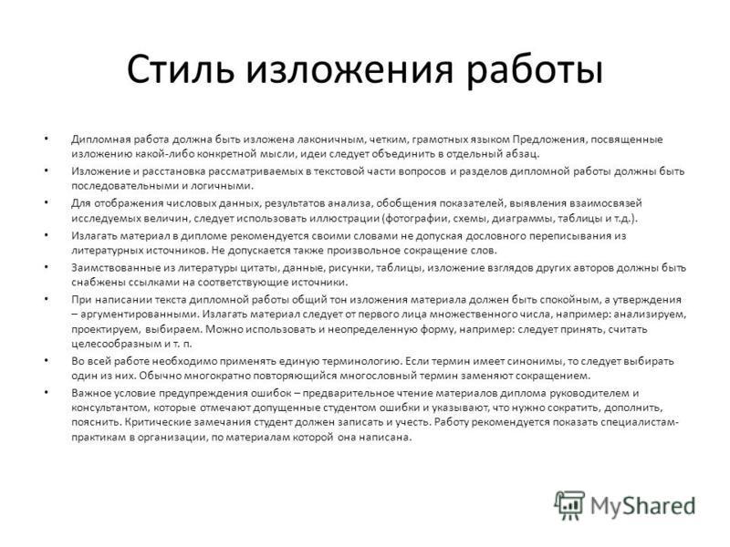 Презентация на тему Актуальные вопросы содержания дипломной  30 Стиль изложения работы Дипломная