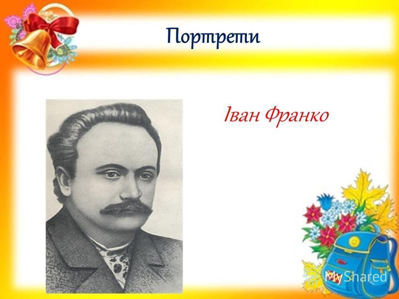 Портрети Іван Франко