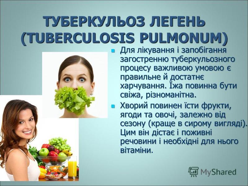 Для лікування і запобігання загостренню туберкульозного процесу важливою умовою є правильне й достатнє харчування. Їжа повинна бути свіжа, різноманітна. Для лікування і запобігання загостренню туберкульозного процесу важливою умовою є правильне й дос