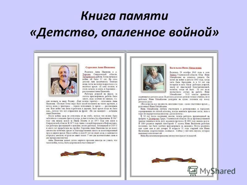 Книга памяти «Детство, опаленное войной»