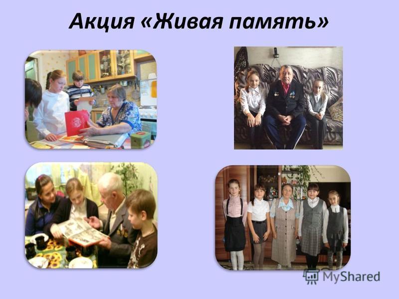 Акция «Живая память»