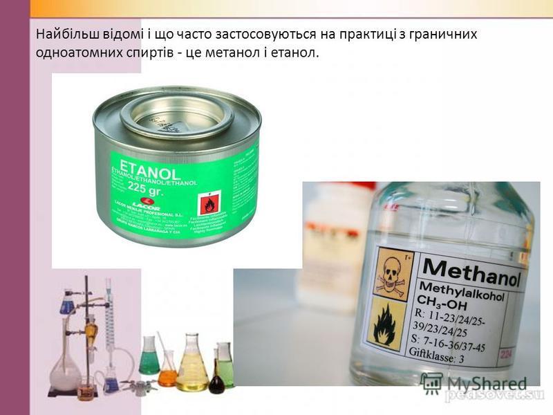 Найбільш відомі і що часто застосовуються на практиці з граничних одноатомних спиртів - це метанол і етанол.