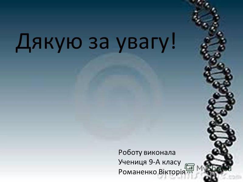 Дякую за увагу! Роботу виконала Учениця 9-А класу Романенко Вікторія