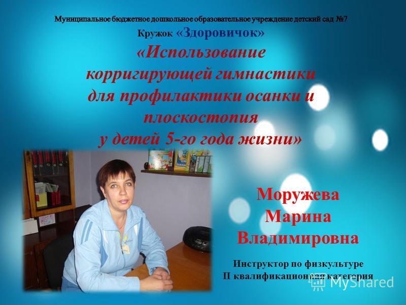 Моружева Марина Владимировна Инструктор по физкультуре II квалификационная категория