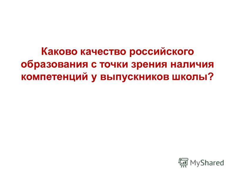 Каково качество российского образования с точки зрения наличия компетенций у выпускников школы?