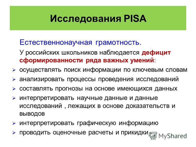 Исследования PISA Естественнонаучная грамотность. У российских школьников наблюдается дефицит сформированности ряда важных умений: осуществлять поиск информации по ключевым словам анализировать процессы проведения исследований составлять прогнозы на