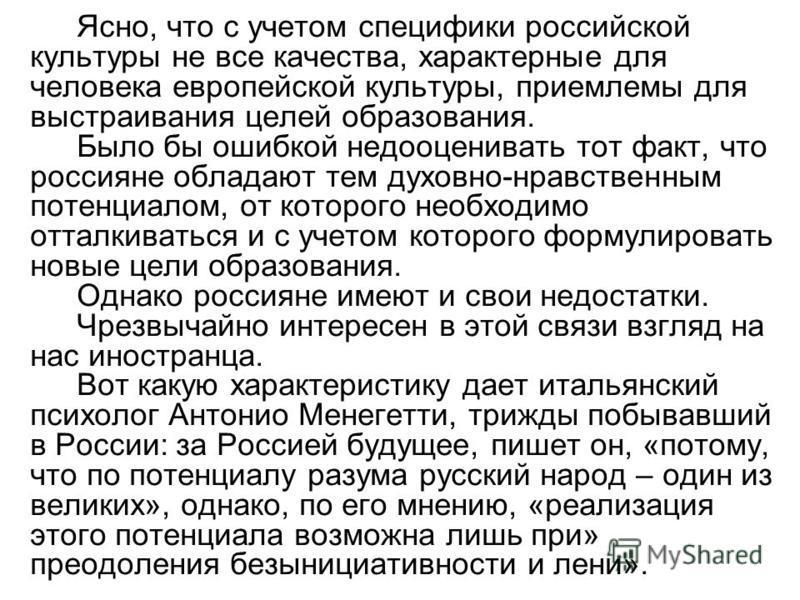 Ясно, что с учетом специфики российской культуры не все качества, характерные для человека европейской культуры, приемлемы для выстраивания целей образования. Было бы ошибкой недооценивать тот факт, что россияне обладают тем духовно-нравственным поте