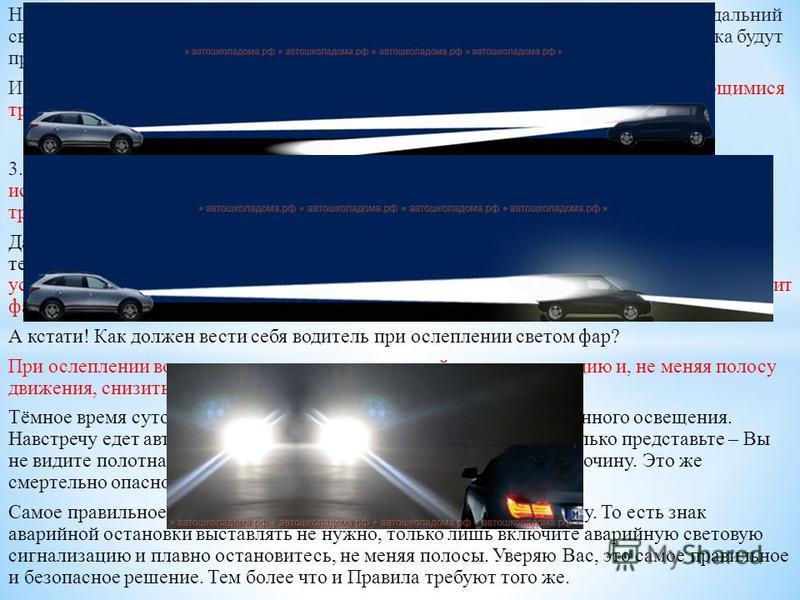 Но может случиться так, что у одного из автомобилей фары не отрегулированы, и дальний свет бьёт, что называется, «в небо». В этом случае встречные водители ещё издалека будут просить (мигая своими фарами) перейти на ближний свет. И Правила обязывают