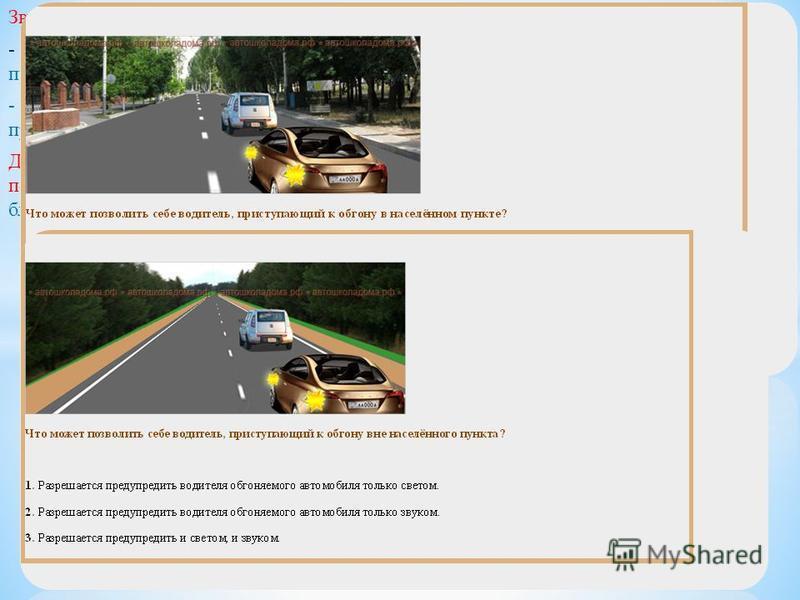 Звуковые сигналы могут применяться только: - для предупреждения других водителей о намерении произвести обгон вне населённых пунктов; - в случаях, когда это необходимо для предотвращения дорожно-транспортного происшествия. Для предупреждения об обгон