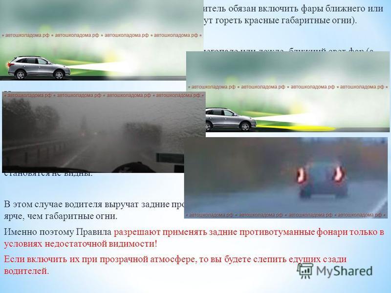 Итак, в условиях недостаточной видимости водитель обязан включить фары ближнего или дальнего света (а, значит, сзади обязательно будут гореть красные габаритные огни). Но при сильном тумане, а также при сильном снегопаде или дожде, ближний свет фар (