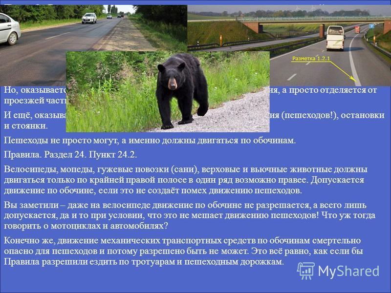 Тема 9. Расположение транспортных средств на проезжей части. Правила. Раздел 1.